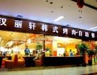 汉丽轩韩国自助烤肉加盟/汉丽轩烤肉加盟