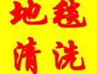 上海长宁区天山路.地毯清洗-石材翻新清洗保养