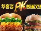 华客多现烤汉堡/黑麦汉堡鸡排杯/加盟汉堡店多少钱