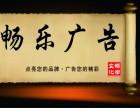 畅乐文化 专业制作户外广告 全上海