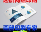 合肥名片快印打印印刷 数码图文复印装订照片冲印设计