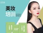 长沙开福区学化妆要多少钱?