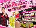 漳州奶茶加盟2人10平米即可开店日卖300杯月入3万