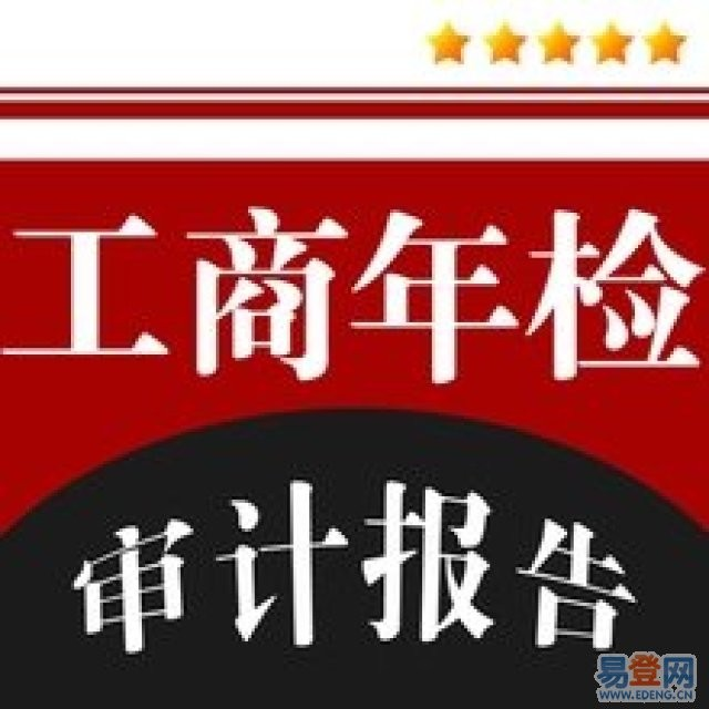 工商年检代理记账整理乱账找安诚财务易湘斌会计