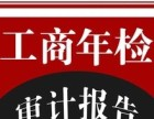 长沙县周边工商注册代理记账代办资质找安诚小林会计