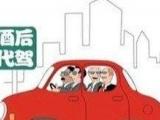 鄂州专业小车代驾、货车代驾、长短途代驾