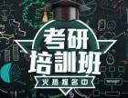 上海考研时间,杨浦考研培训班哪个好