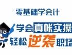 全盘真账实操,毕业 就业!徐州达元教育会计实操系统实务培训