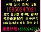 扬州公司电脑回收扬州二手电脑回收扬州学校电脑批量回收