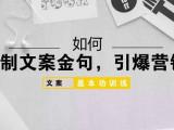杭州网络优化云搜宝手把手教你成为文案创作高手