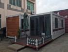 天津法利莱新型活动房 箱式活动房租售 仅需6元