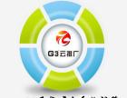 G3云推广代理-安庆宜秀区G3云推广按什么收费详情请电话骚扰