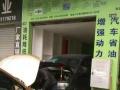 汽车节能省油省钱增强动力