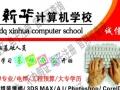 新华电脑专修学校办公office2010平面家装精