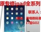 太原ipadmini外屏碎了换个外屏玻璃较低价多钱