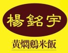 杨铭宇黄焖鸡加盟多少钱/黄焖鸡加盟加盟条件