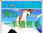 黄山旅游商务会议专业资质保障诚信品质服务租车公司