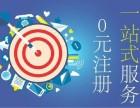 合肥瑶海区公司注册 财务代理记账 税务咨询服务