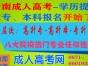 云南省成人教育函授高升专、高升本、专升本招生报名指南