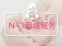 广州请月嫂,母系部落科学坐月子-专业月嫂公司