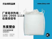 萍乡哪有销售价位合理的吨袋-衡阳吨袋生产厂家