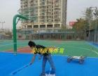 硅PU塑胶球场丙烯酸网球场弹性地胶球场篮球场刷漆