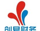 安阳专业互联网代理记账、申报纳税服务