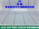 厂家定制 2835双面板 双色现代灯软板 FPC柔性线路板