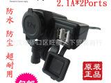 WUPP二代防水摩托车充双USB手机充电器点烟器GPS导航2.1