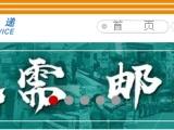 中国邮政-EMS北京高碑店营业网点
