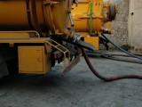 威海管道清淤泥,清理化粪池,清理沉淀池