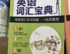 诸暨英语培训学校V英语口语外贸常用语
