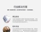 APP开发,网站设计,微商城