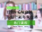 上海日语一级培训学校 掌握日语的正确发音