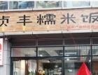贞丰糯米饭全国加盟咨询地址