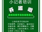 惠阳小记者培训