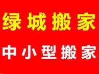 郑州58到家搬家 承接中小型居民搬家 学生白领个人搬家