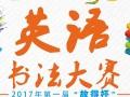 宜昌故得新教育英语书法比赛
