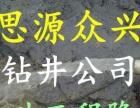 武汉职业降水打井 思源众兴钻井公司 井点降水钻井地暖井