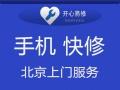 手机维修 北京苹果华为手机 专业上门换屏维修