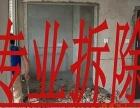 开州区专业商场 商铺拆除 拆柜 拆墙 打地砖 清理垃圾