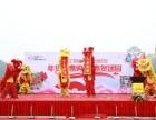 珠海开业庆典策划 珠海演出公司 公司发布会 开工奠基仪式