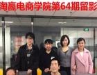 滨州开网店培训 电商就业培训 淘赢电商学院