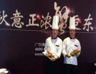 广东康顿餐饮宴会外卖服务公司从事中西餐多年一直专注
