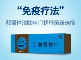 独特优势的酵素选出兰幽咀嚼片,赢得消费者的信任