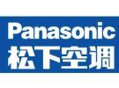 欢迎访问北京松下空调各点售后服务维修咨询电话