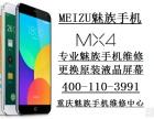 重庆魅族mx4,mx5手机屏幕维修外屏玻璃
