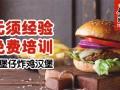 阿堡仔汉堡十大系列百味单品