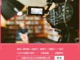 亿兆文化传媒-内蒙广告片拍摄