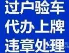 鹰潭车务代办,年检违章